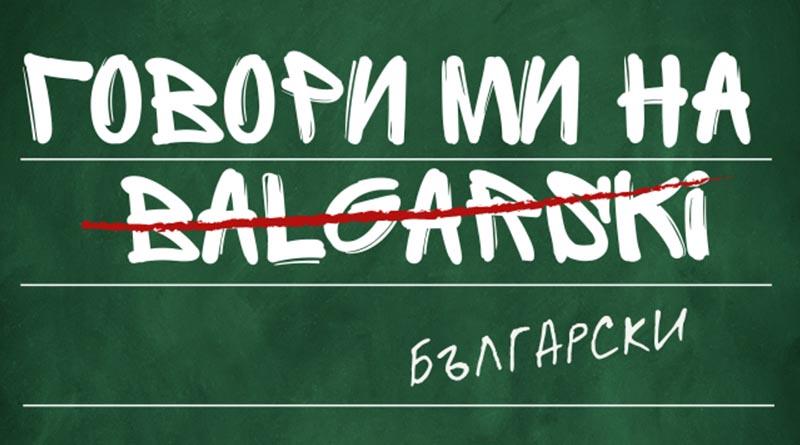 """На 24 май """"Говори ми на b@lgarski…български"""""""