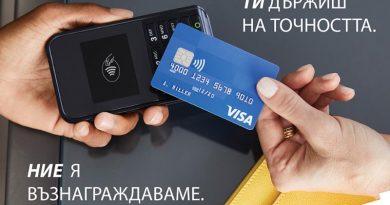Visa стартира кампания с подаръци за насърчаване електронното плащане на данъци