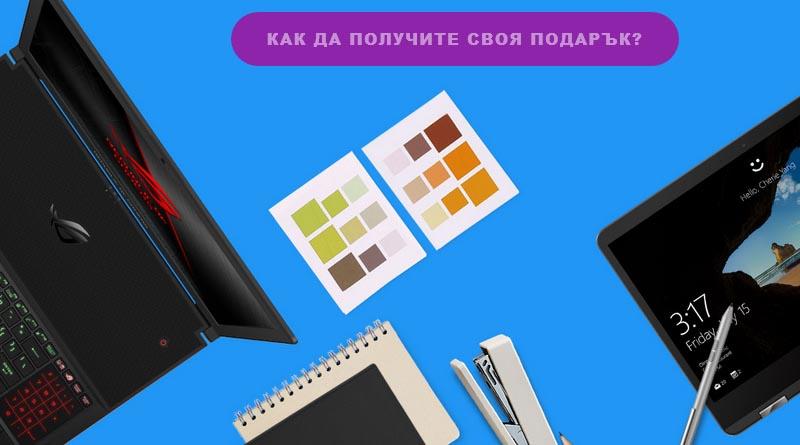 ASUS подарява игри и програми при покупка на лаптоп