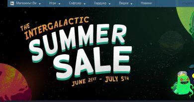 Започна лятната промо кампания в Steam