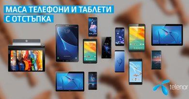 Теленор предлага отстъпка до 200 лева на някои смартфони