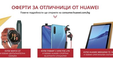 Huawei с три промо оферти за новата учебна година