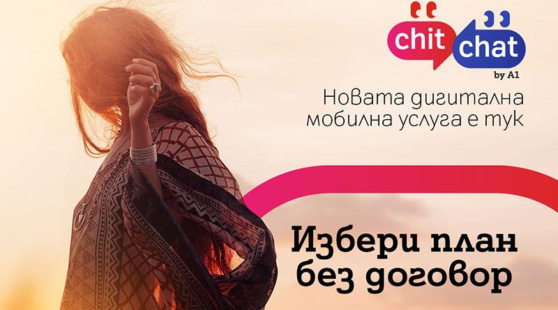 ChitChat от А1 – свободата да използваш ползотворна мобилна услуга без договор