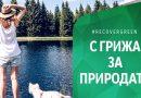 Нестле стартира кампания за опазване на околната среда в България