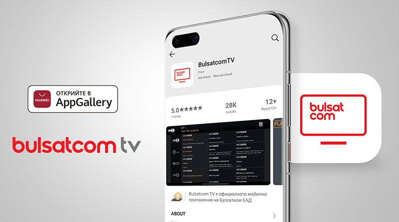 В Huawei AppGallery вече е достъпна мобилната телевизия от Булсатком