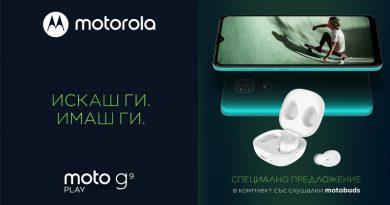 Moto G9 Play в комплект с безжични слушалки струва 319 лева