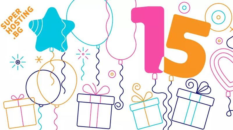 СуперХостинг.БГ отбелязва 15-ата си годишнина с игра с награди