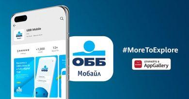 ОББ Мобайл вече и в Huawei AppGallery