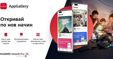 Huawei AppGallery има нов дизайн