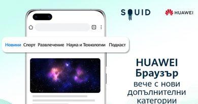SQUID с допълнителни новинарски категории в браузера на Huawei