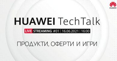 Huawei стартира TechTalk студио с ексклузивни онлайн оферти