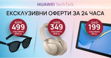 Три продукта на Huawei на промо цени онлайн за 24 часа