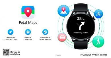 Навигацията Petal Maps вече и за смарт часовниците Huawei Watch 3