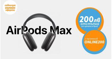 Теленор предлага AirPods Max с голяма отстъпка