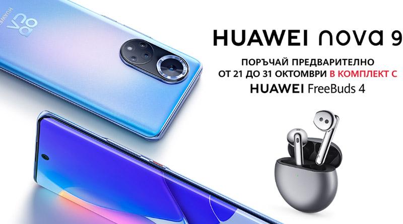Как и при какви условия можете да поръчате предварително Huawei nova 9 от операторите